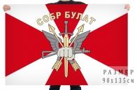 "Флаг ОСН СОБР ""Булат"""