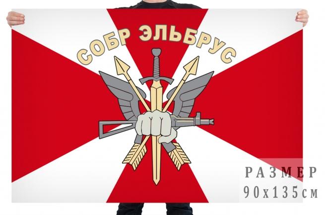 "Флаг ОСН СОБР ""Эльбрус"""