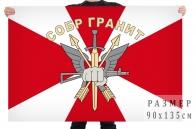 """Флаг ОСН СОБР """"Гранит"""""""