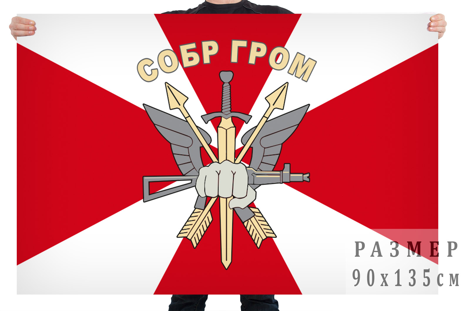 """Флаг ОСН СОБР """"Гром"""""""