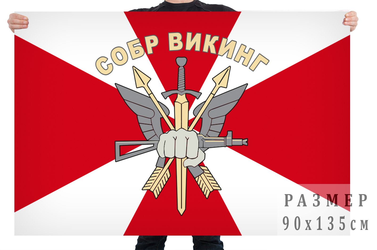 "Флаг ОСН СОБР ""Викинг"""