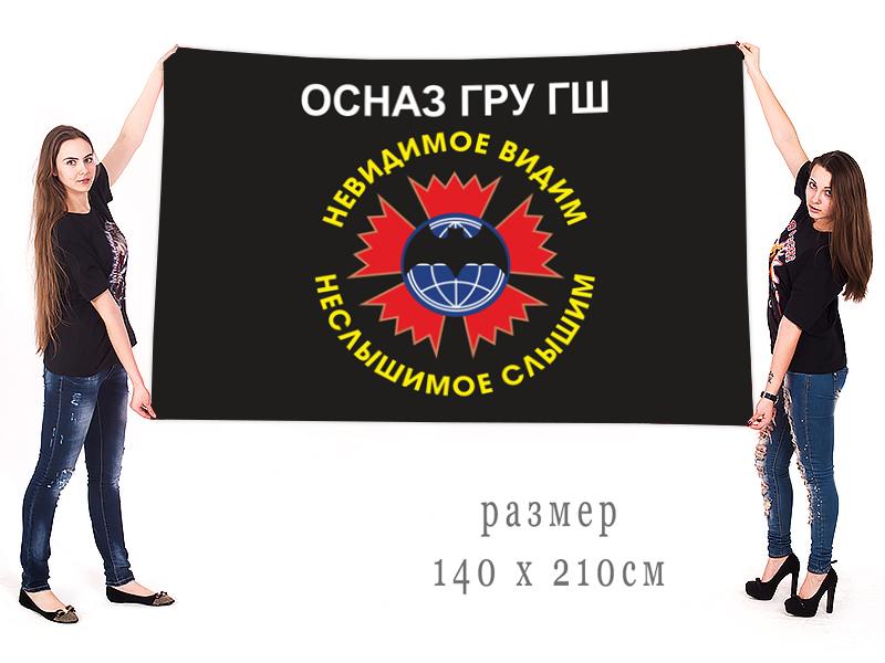 """Флаг ОсНаз ГРУ ГШ """"Невидимое видим, неслышимое слышим"""""""
