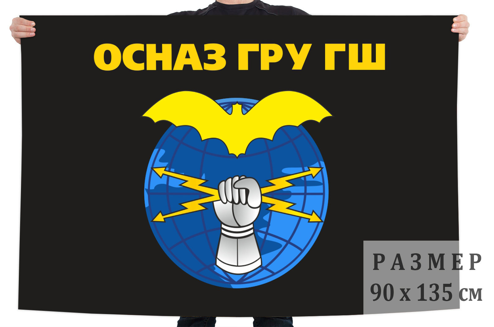 Флаг ОСНАЗ ГРУ ГШ Радиоразведка