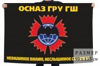 Флаг ОСНАЗ ГРУ ГШ
