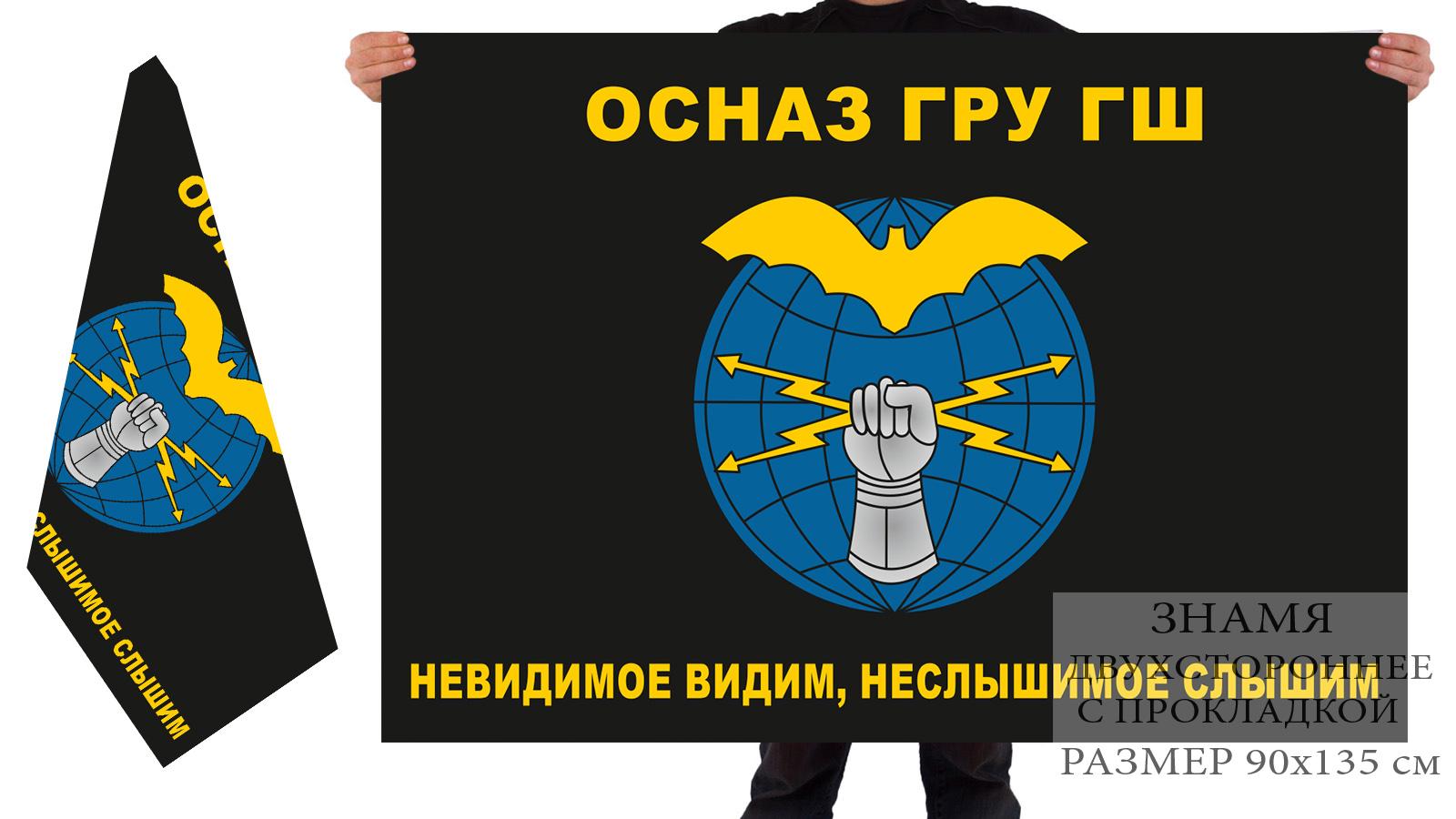 Купить двухсторонний флаг ОсНаз ГРУ ГШ