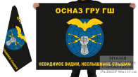 Двухсторонний флаг ОсНаз ГРУ ГШ