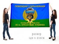 Флаг особого отряда СПН 45 гв.ОПСпН ВДВ Кубинка