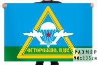 Флаг «Осторожно, ВДВ!»