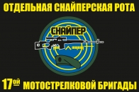 Флаг Отдельной снайперской роты 17 Мотострелковой бригады