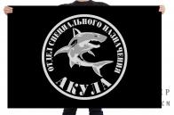 Флаг отдела специального назначения «Акула» УФСИН России