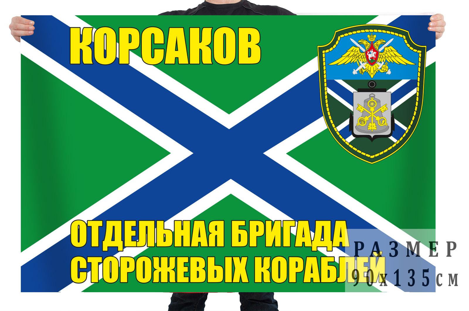 """Флаг """"Отдельная бригада ПСКР Корсаков"""""""