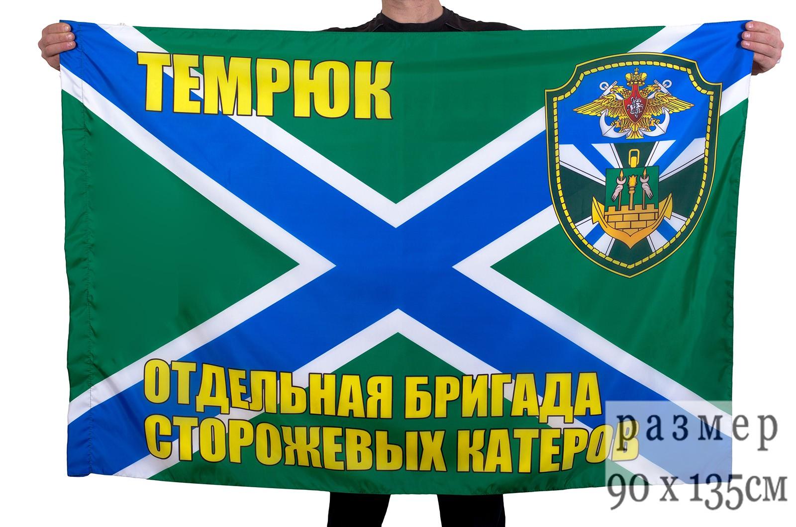"""Флаг """"Отдельная бригада ПСКР Темрюк"""""""