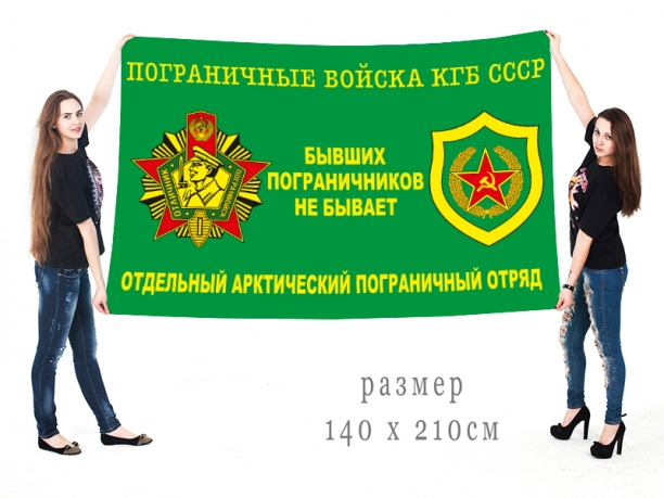 Флаг отдельного Арктического пограничного отряда КГБ СССР