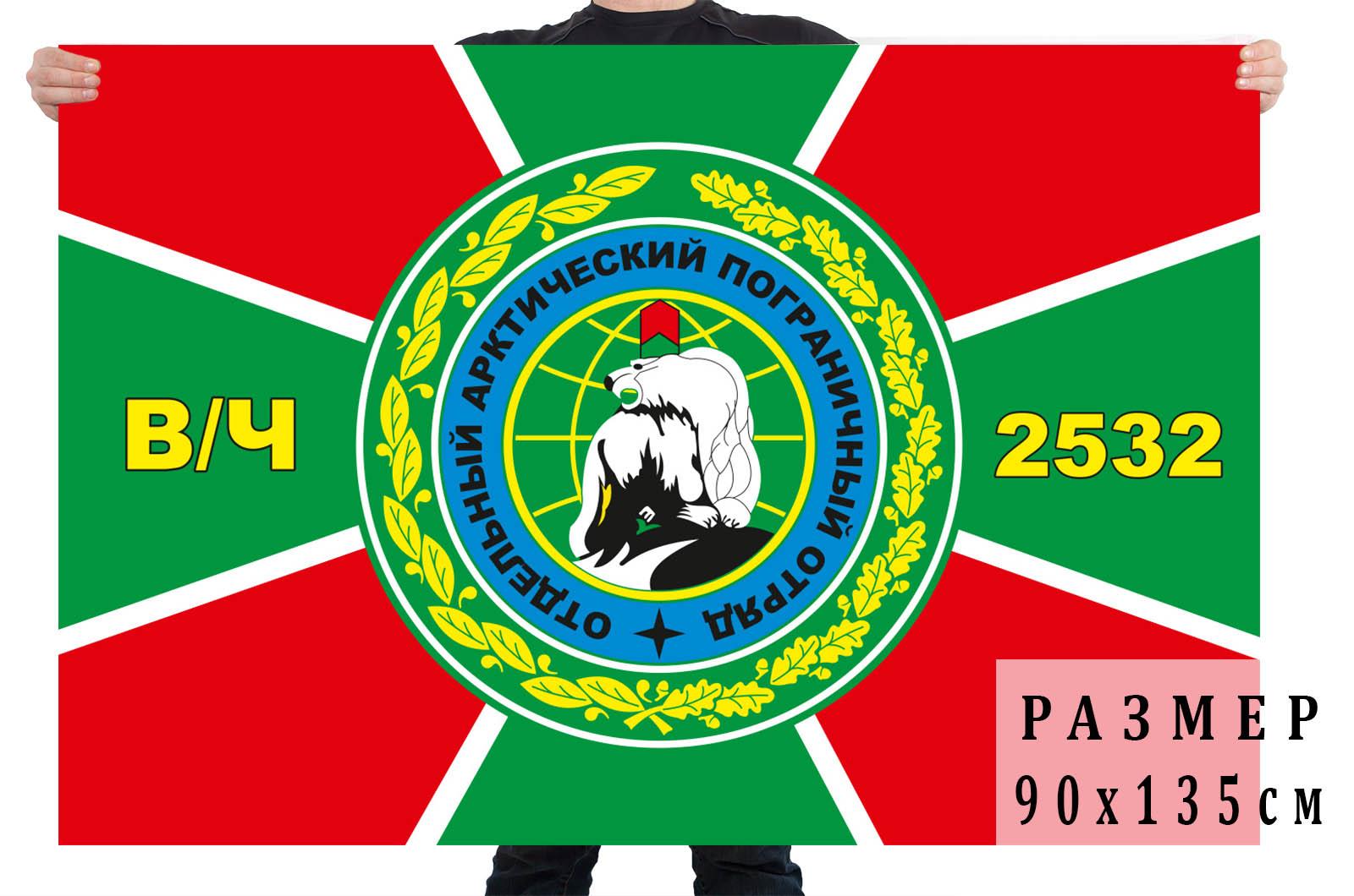Флаг Отдельного Арктического Пограничного отряда