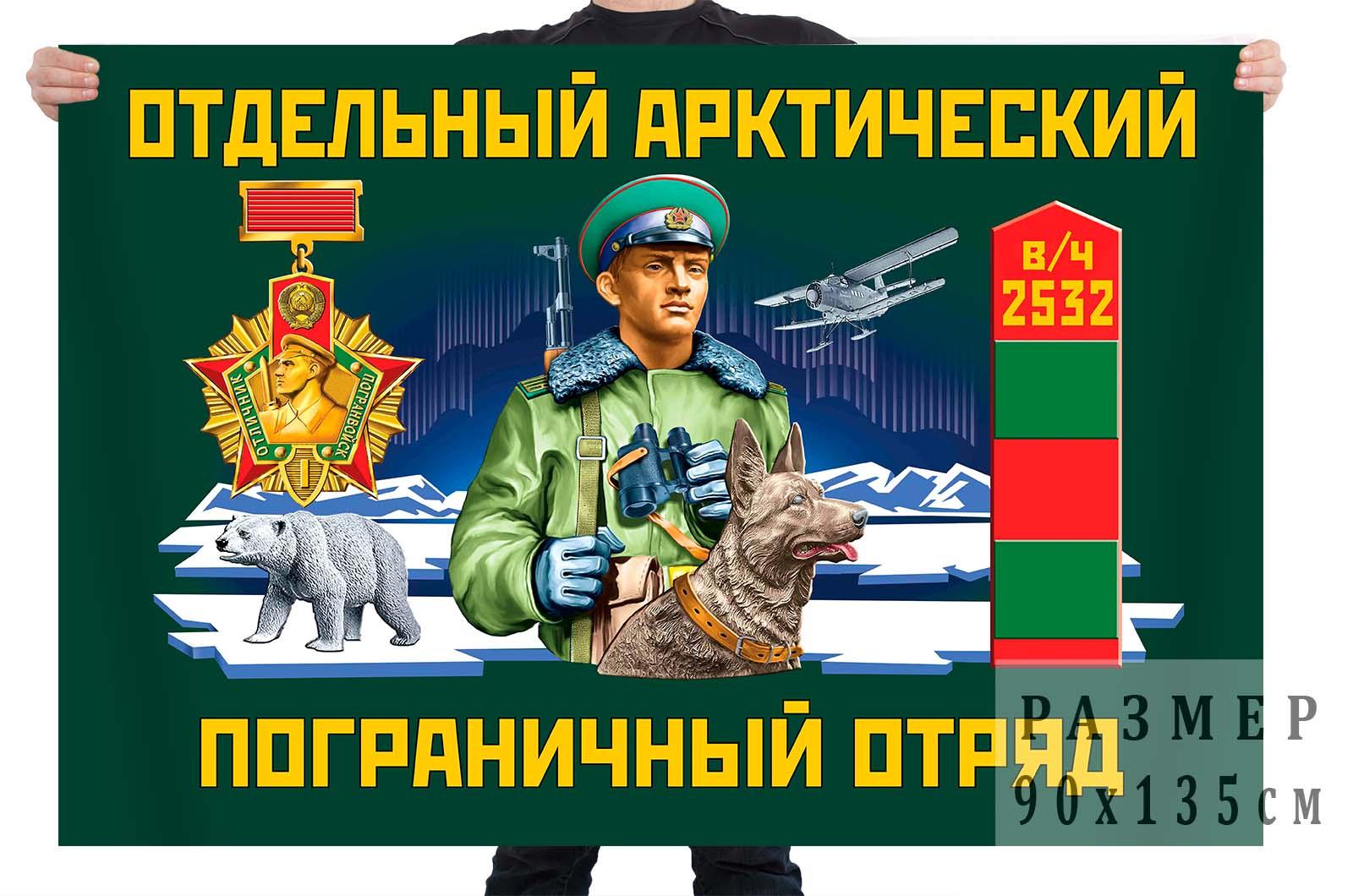 Флаг отдельного арктического погранотряда
