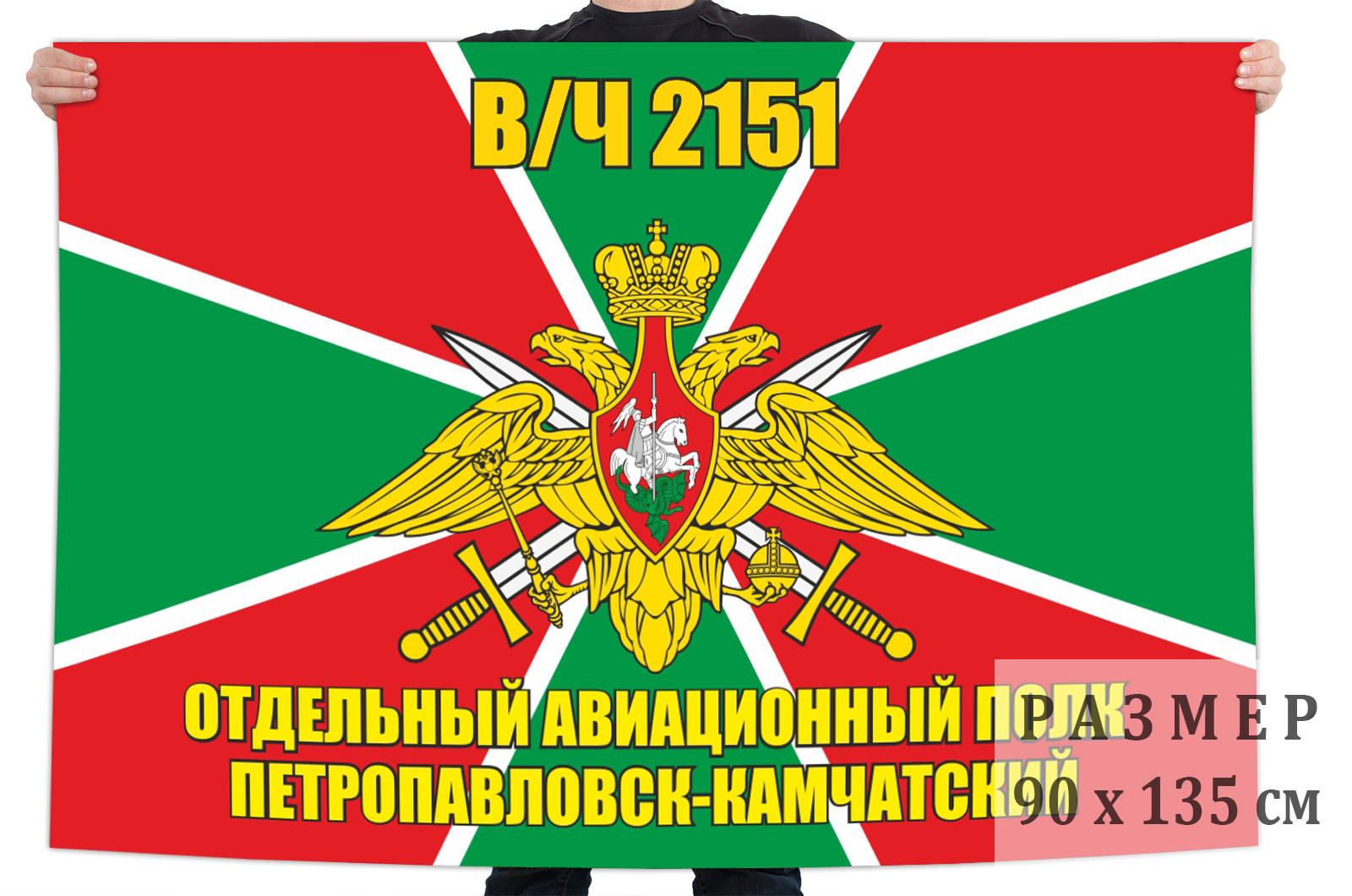 Флаг 15 отдельного авиационного полка погранвойск