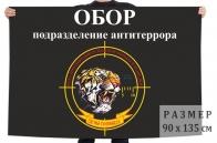 Флаг отдельного батальона охраны и разведки