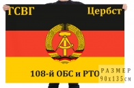 Флаг 108 отдельного батальона связи и радиотехнического обеспечения