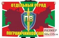 Флаг отдельного отряда пограничников запаса