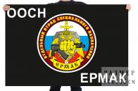 """Флаг отдельного отряда специального назначения """"Ермак"""""""
