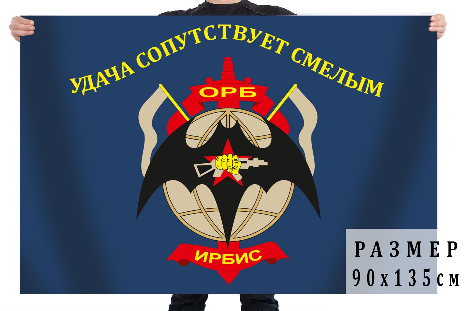 Флаг Отдельного разведывательного батальона Ирбис
