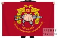 """Флаг отдельного взвода специального назначения """"Росомаха"""""""