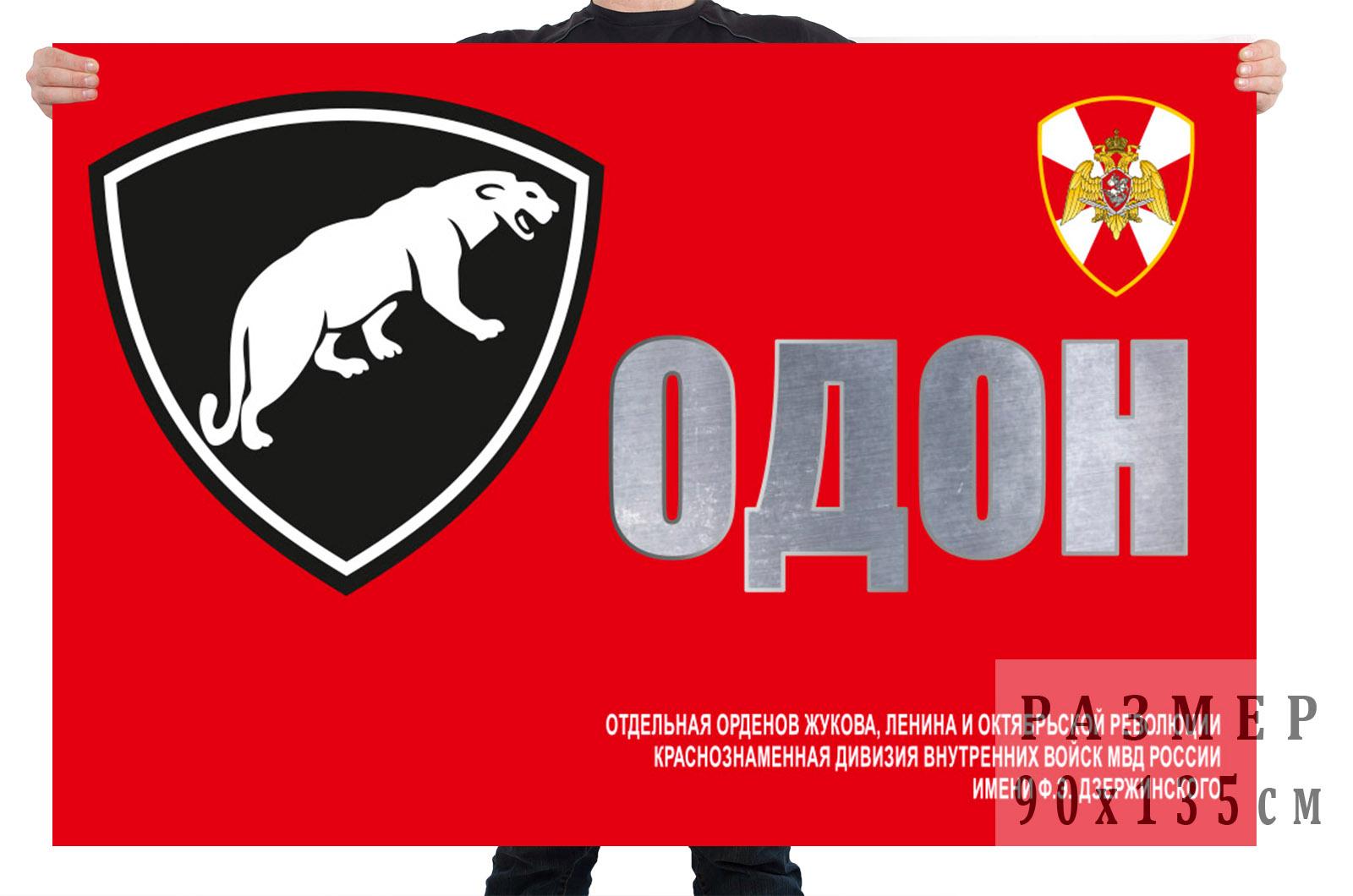 Флаг отдельной дивизии оперативного назначения войск Национальной гвардии РФ