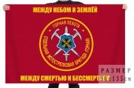 Флаг отдельной горной мотострелковой бригады