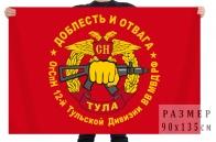 Флаг отдельной группы специального назначения 12 Тульской дивизии ВВ МВД РФ