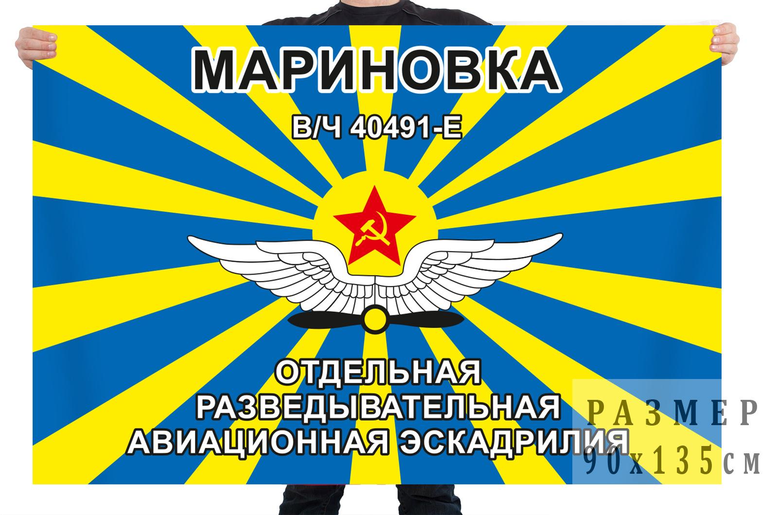 Флаг отдельной разведывательной авиационной эскадрильи Мариновка