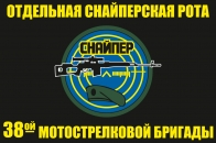 Флаг Отдельной снайперской роты 38 Мотострелковой бригады