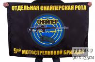 Флаг Отдельной снайперской роты 9 Мотострелковой бригады