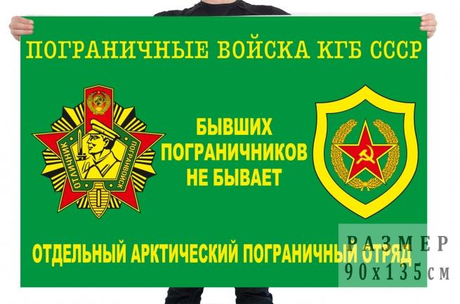 Флаг «Отдельный Арктический погранотряд» ПВ КГБ СССР