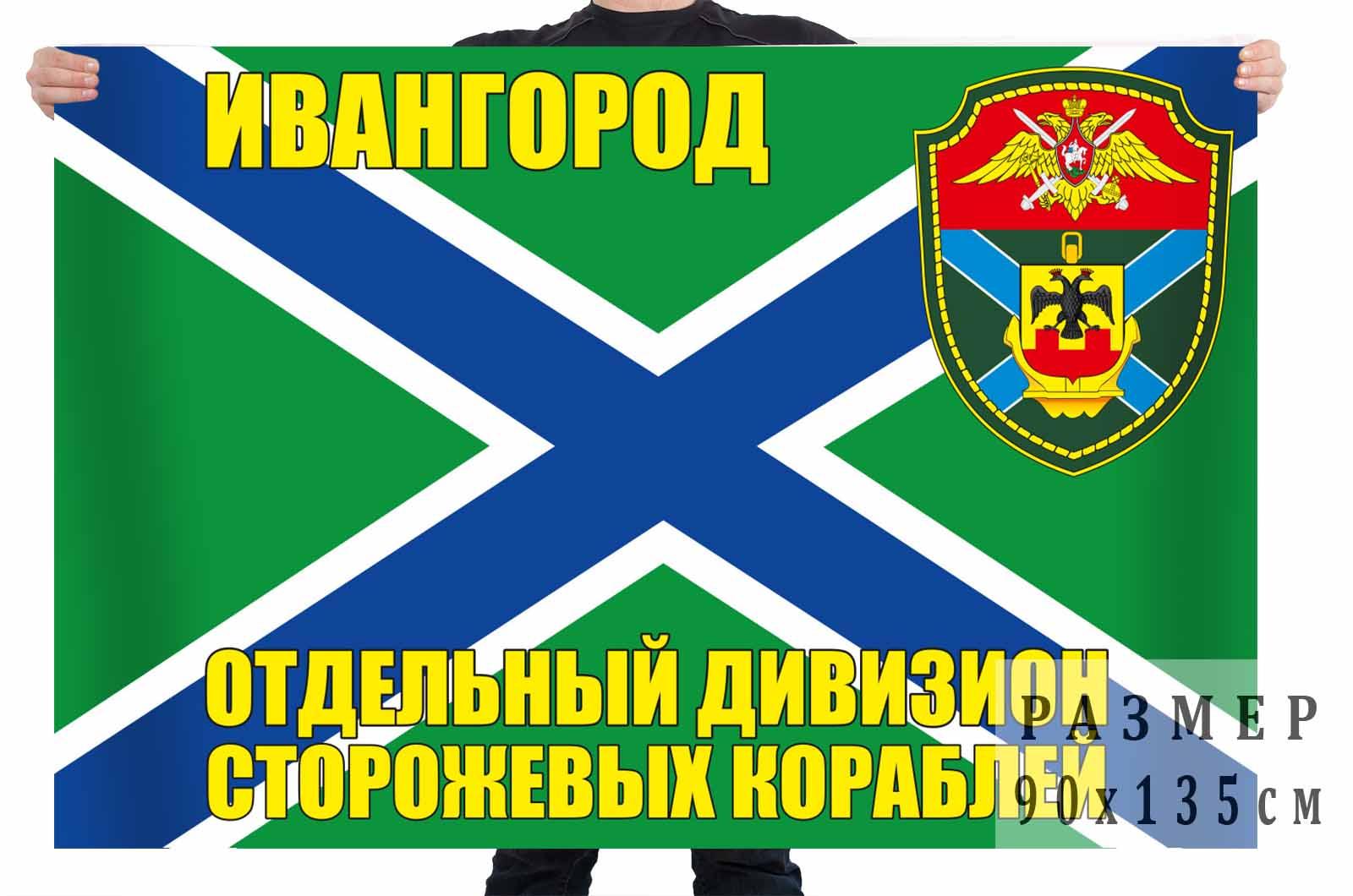 """Флаг """"Отдельный дивизион ПСКР Ивангород"""""""