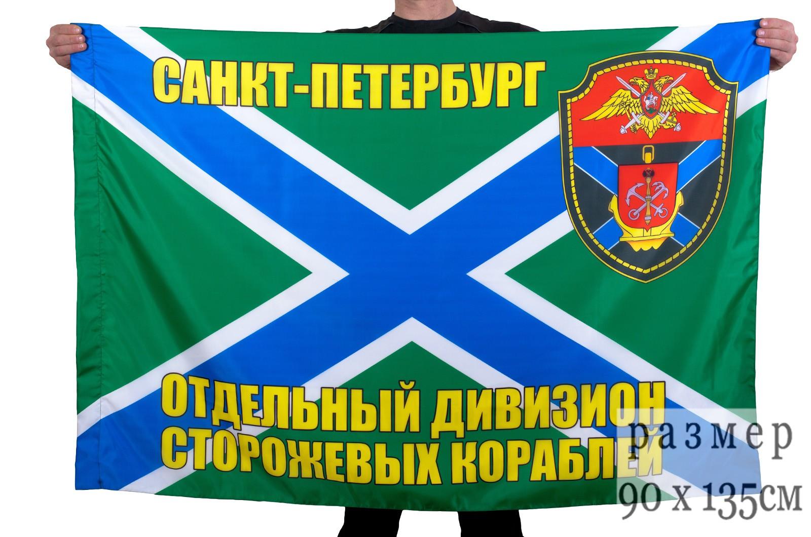 """Флаг """"Отдельный дивизион ПСКР Санкт-Петербург"""""""
