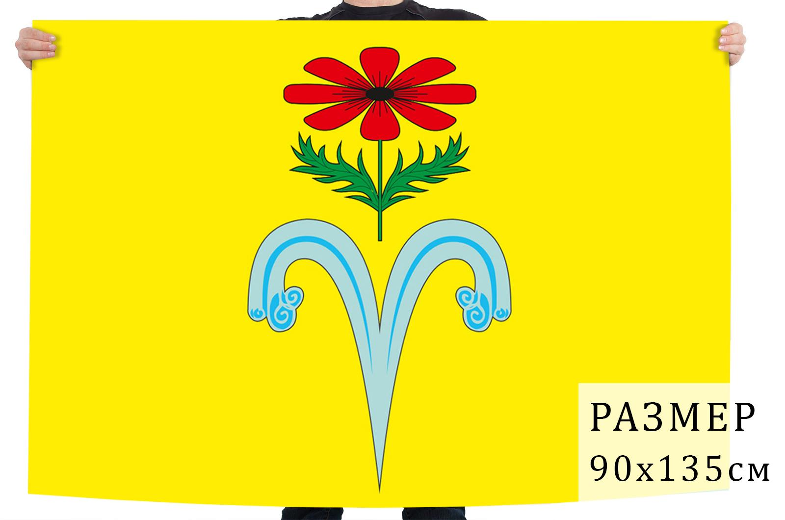 Флаг Отрадненского района
