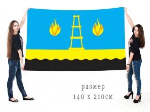 Большой флаг города Отрадный