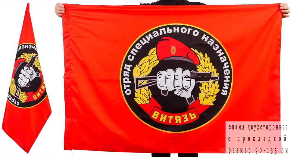 Двухсторонний флаг «Отряд Спецназа ВВ Витязь»