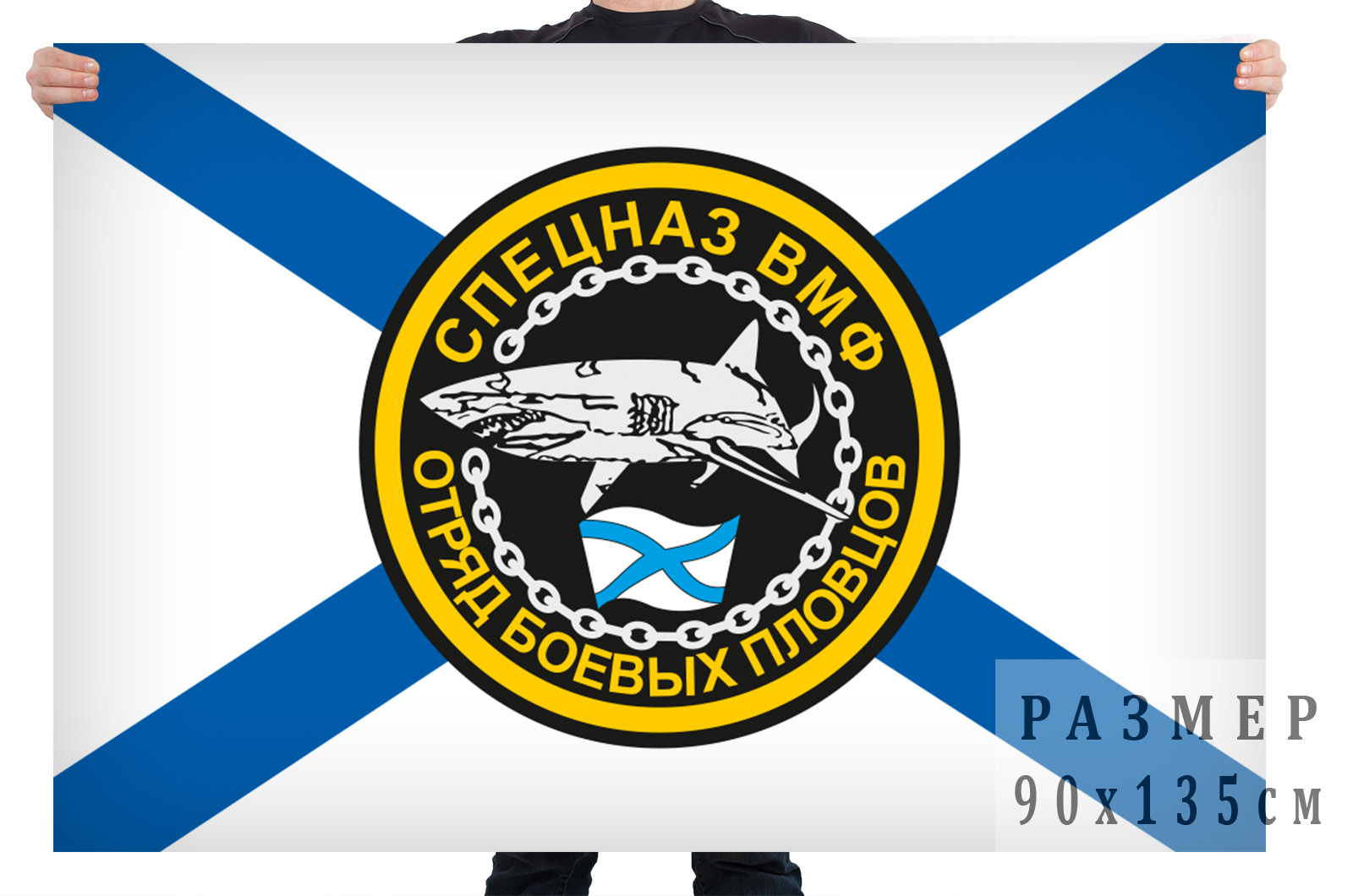 Флаг отряда боевых пловцов специального назначения ВМФ