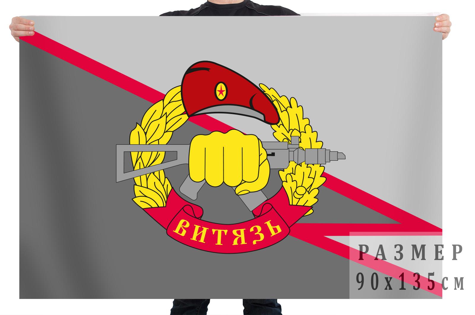 "Флаг отряда Спецназа Внутренних войск ""Витязь"""