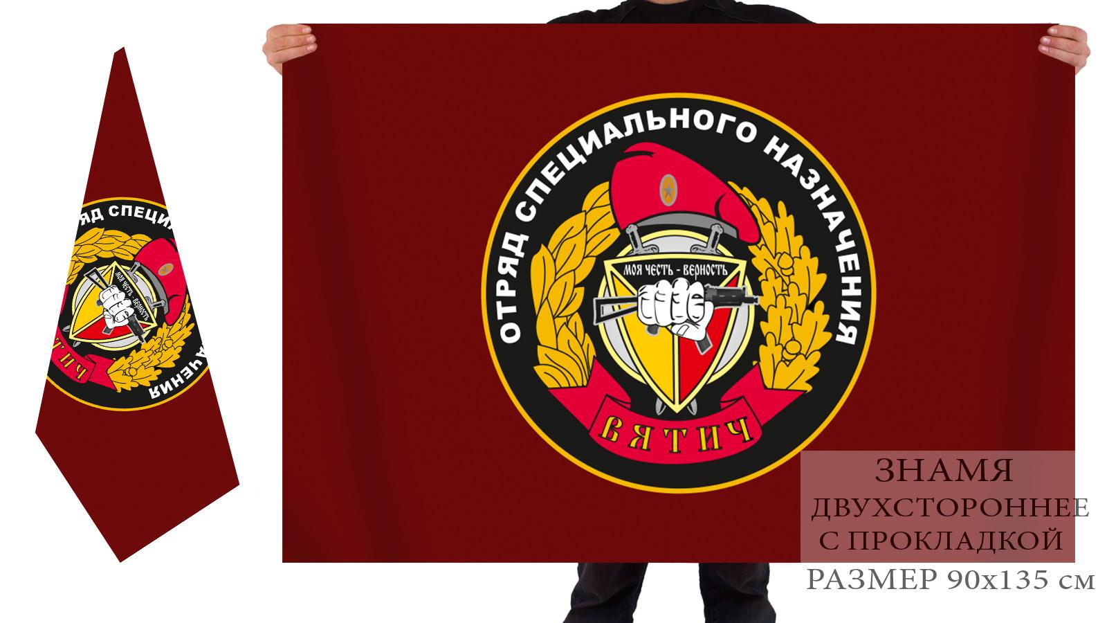 Заказать флаг отряда Спецназа Вятич