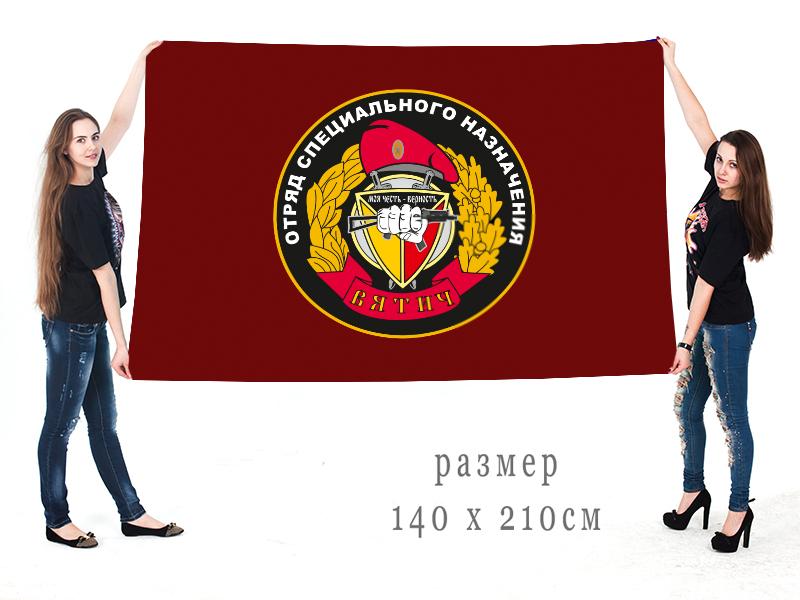 Флаг отряда специального назначения Вятич