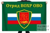 Флаг отряда военизированной охраны отдела вневедомственной охраны