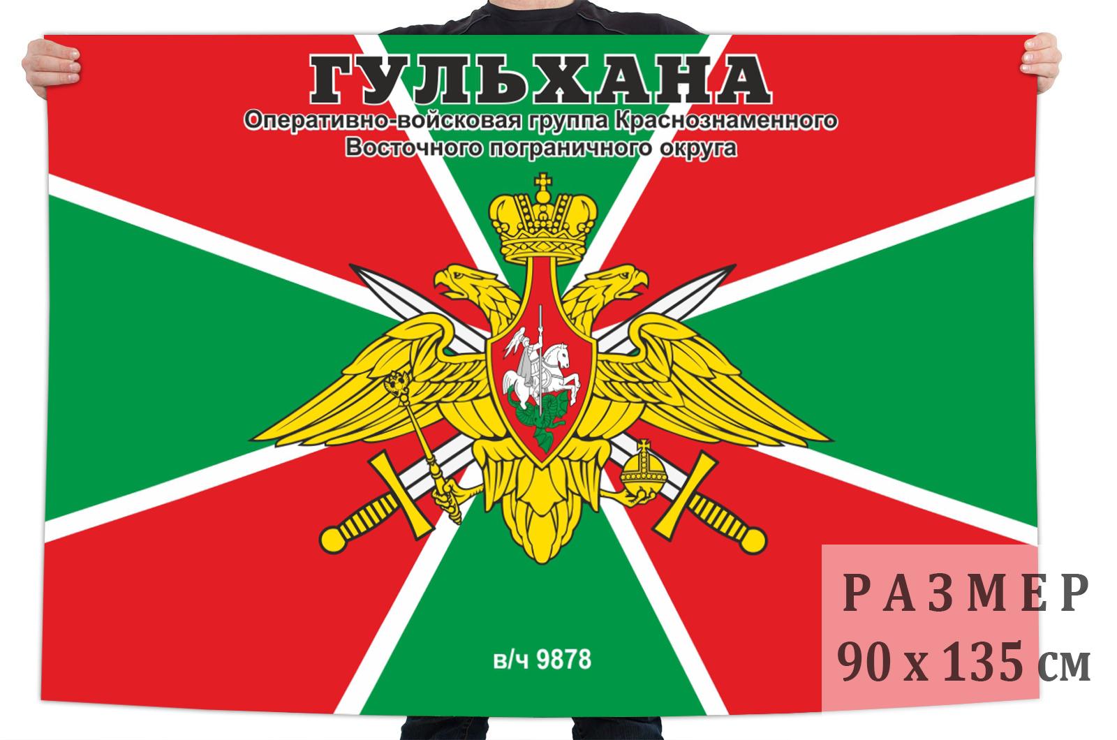 Флаг ОВГ Восточного пограничного округа