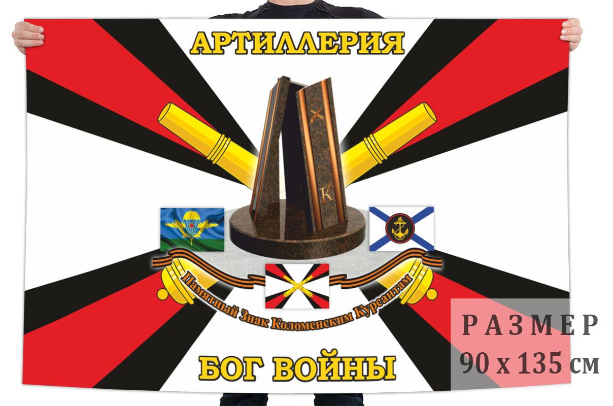 Флаг памятного знака Коломенским курсантам
