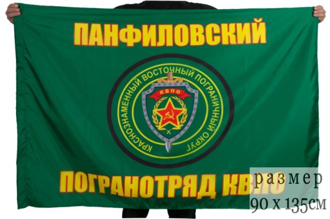 Флаг Панфиловского погранотряда