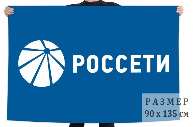 Флаг ПАО Россети