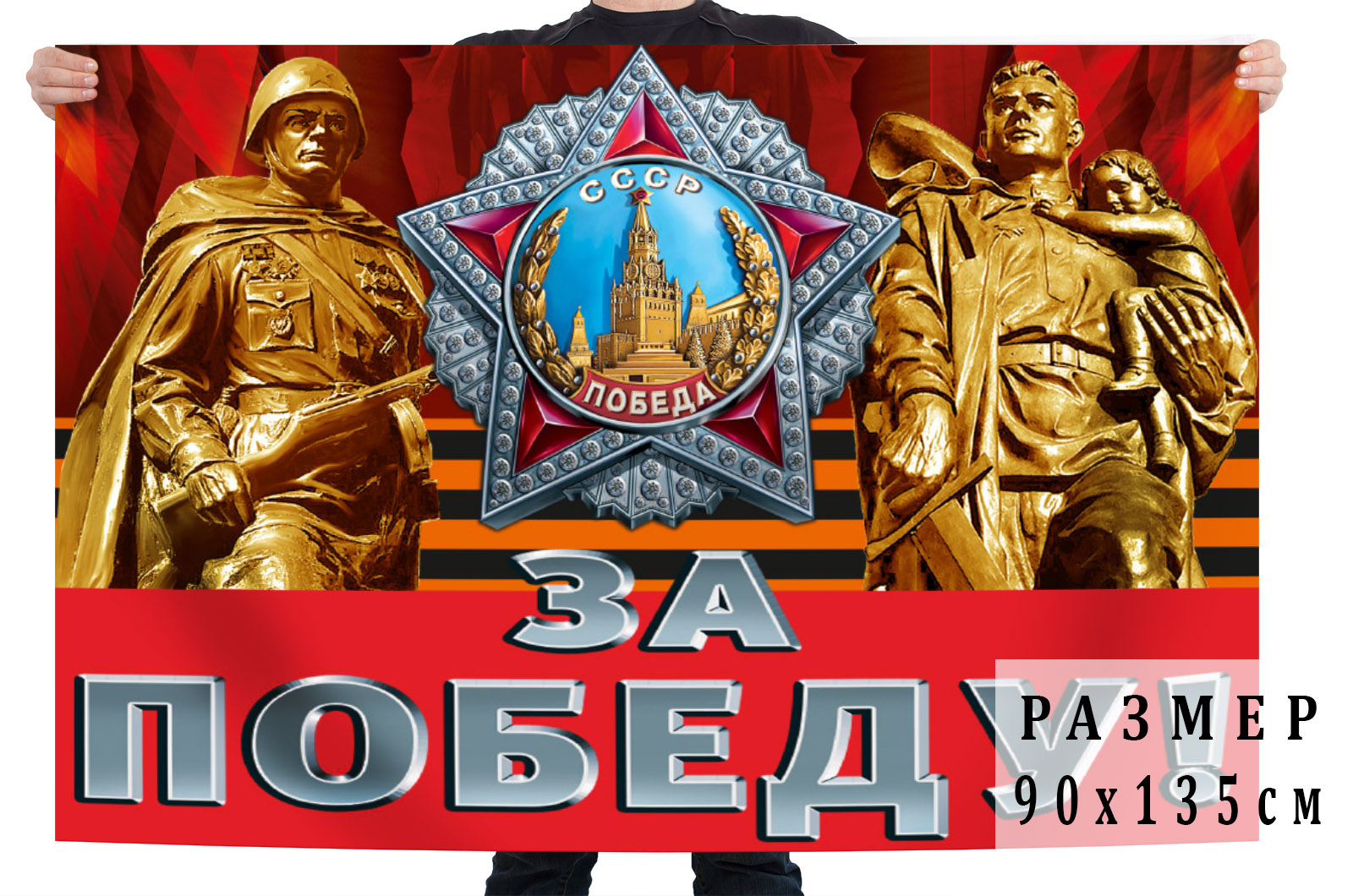 Большой флаг для Парада Победы