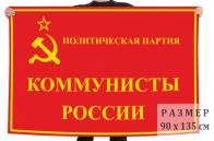 Флаг партии Коммунисты России