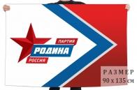 Флаг партии Родина